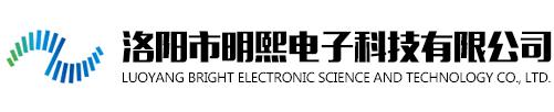 【洛阳明熙电子】【13526923694】洛阳市明熙电子科技有限公司是一家专业从事智能化综合弱电69堂、安防监控69堂的设计、安装的综合性高科技企业