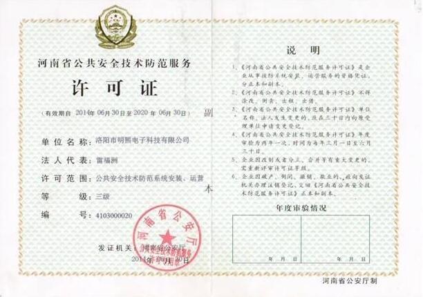 河南省公众安全技术防范服务许可证