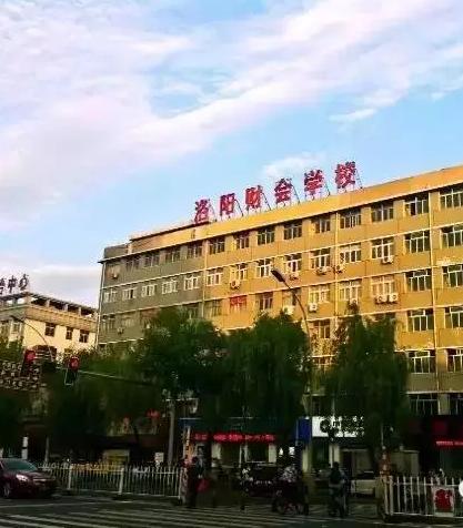 洛阳财会学校(一卡通69堂)