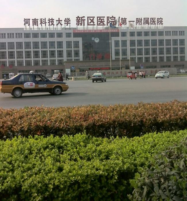 河科大新区医院(广播69堂)