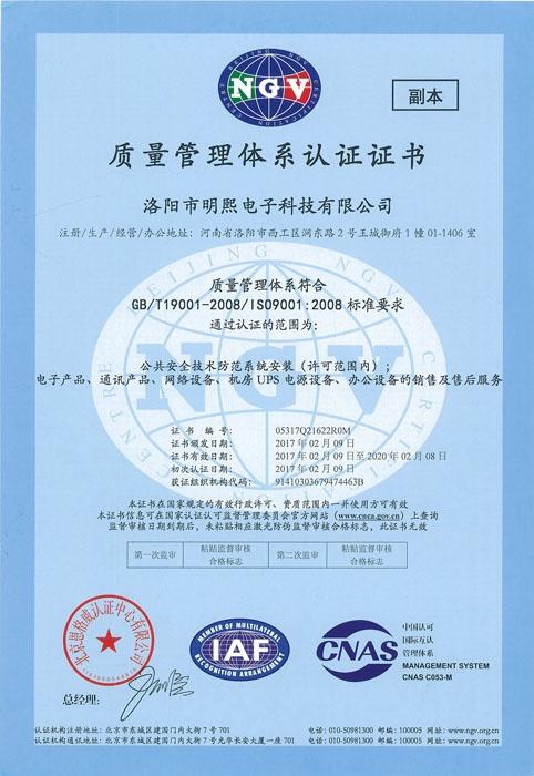 质量管理体系认证证书副本